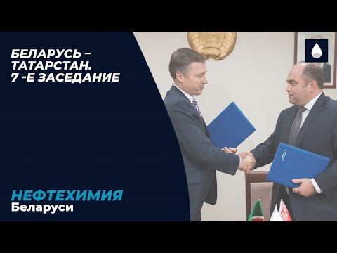 1 октября в Минске состоялось седьмое заседание рабочей группы по сотрудничеству Республики Беларусь и Республики Татарстан.