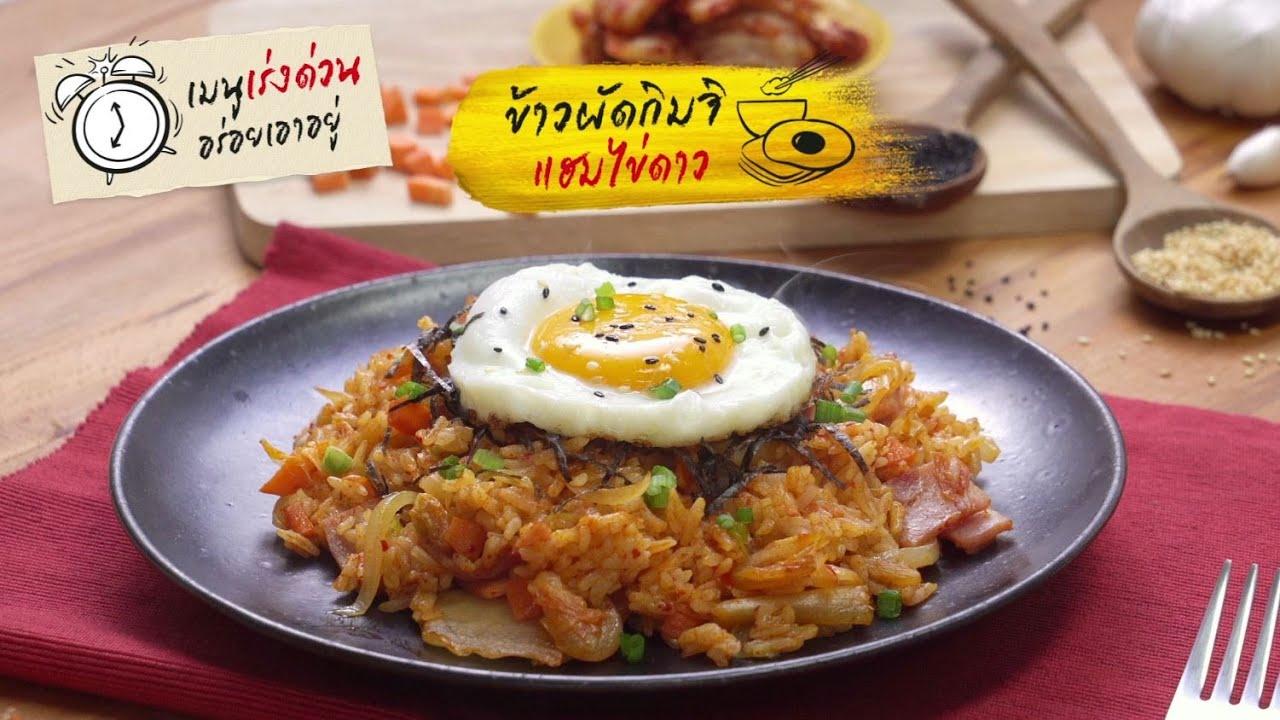 ข้าวผัดกิมจิแฮมไข่ดาว