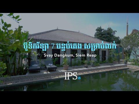 7 Bedroom Boutique Villa For Sale in Svay Dangkum, Siem Reap thumbnail