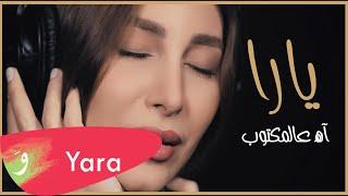 Yara - Ah Aal Maktoub [Wled El Aam Series Song] (2021) / [يارا - آه عالمكتوب [أغنية مسلسل ولاد العم تحميل MP3