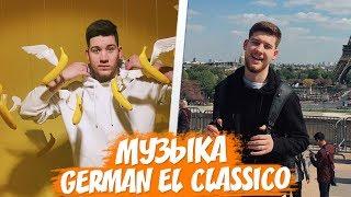 МУЗЫКА, КОТОРУЮ ИСПОЛЬЗУЕТ GERMAN EL CLASSICO #6