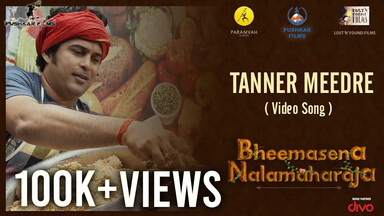 Tanner Meedre Lyrics - Bheemasena Nalamaharaja (2020)  Full Movie Songs