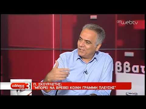 Στα κόμματα η πρόταση του Υπ. Εσωτερικών για την ψήφο των Ελλήνων του εξωτερικού | 19/10/2019 | ΕΡΤ