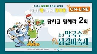 2020춘천막국수닭갈비축제 닭치고말해라 2회