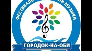 """Фестиваль им. Сергея Фалетенка """"Городок-На-Оби"""" 2015"""