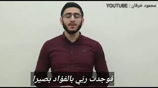 preview picture of video 'جهلت عيون الناس مافي داخلي'