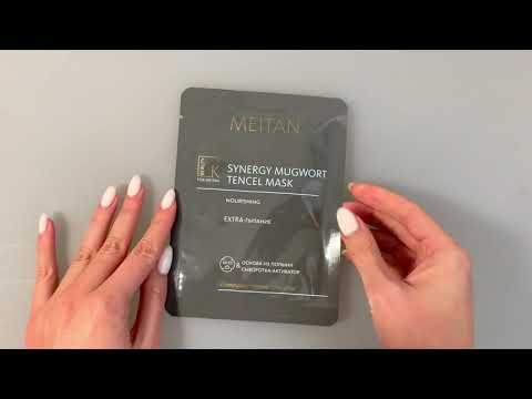SYNERGY MUGWORT тканевая гелевая маска для лица EXTRA-питание Серия «Домашний салон красоты» MeiTan