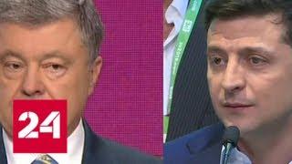 Зеленский и Порошенко выступили с первыми заявлениями - Россия 24