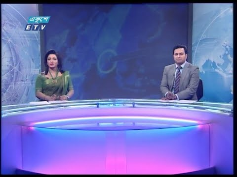 2 Pm news দুপুর ০২ টার সংবাদ 25 January 2020 | ETV News