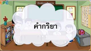 สื่อการเรียนการสอน คำกริยา ป.3 ภาษาไทย