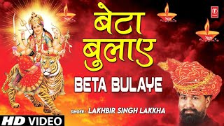 बेटा बुलाए झट दौड़ी Beta Bulaye Jhat Daudi I LAKHBIR SINGH LAKKHA I Full HD Video Song - Download this Video in MP3, M4A, WEBM, MP4, 3GP