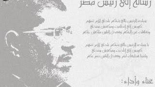 7OZZ أغنيه رساله رئيس مصر ج2 محمد مرسي ,, بعد الخطاب