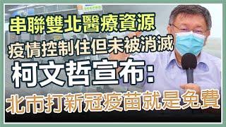 台北市本土病例+144 柯文哲最新說明