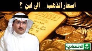 اسعار الذهب الى اين ؟