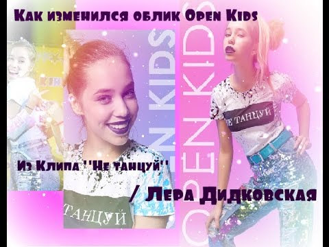 Как изменился облик Open Kids из клипа Не танцуй/Лера Дидковская