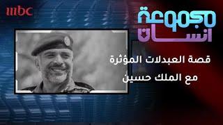 تحميل و استماع عمر العبدلات يروي قصته المؤثرة مع الملك حسين MP3