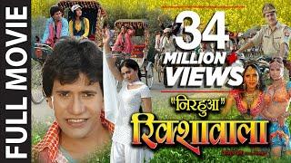 Nirahua Rikshawala Superhit Full Bhojpuri Movie Feat Nirahua U0026 Pakhi