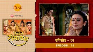 उत्तर रामायण - EP 12 - माँ सीता साध्वी वेशभूषा धारण कर वन में जाने के करती है तैयारी। - EDUCRATSWEB.COM