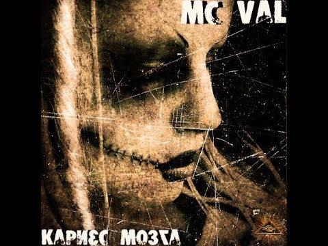 MC Val - Кариес Мозга (альбом).
