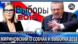 Прикол. Дебаты. Как поругались Собчак и Жириновский.