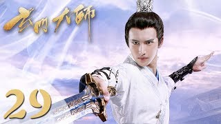 【玄门大师】(ENG SUB) The Taoism Grandmaster 29 热血少年团闯阵救世(主演:佟梦实、王秀竹、裴子添)