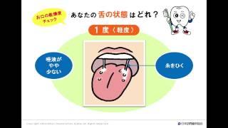 お口の乾燥と口腔ケア