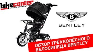 Трёхколёсный велосипед Bentley обзор