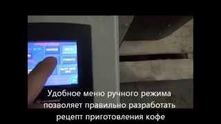 Использование Unitronics V350-35TU24 на станке розлива сырья