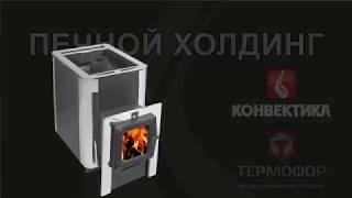 Печь для бани Добропар