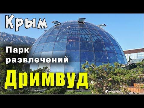 Дримвуд - крымский парк развлечений для семейного отдыха со своей философией.