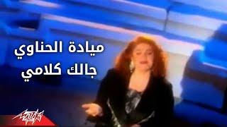 تحميل اغاني Galak Kalamy - Mayada El Henawy جالك كلامى - مياده الحناوي MP3