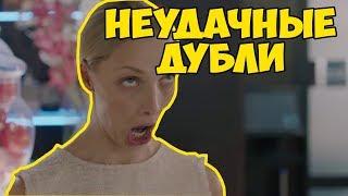 ОТЕЛЬ ЭЛЕОН 3 СЕЗОН НЕУДАЧНЫЕ ДУБЛИ