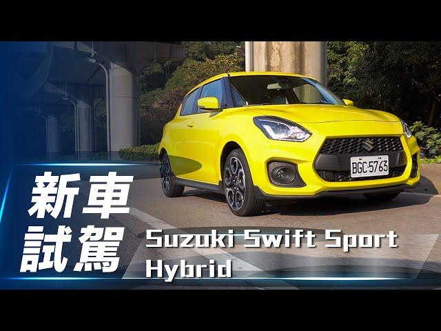 【新車試駕】Suzuki Swift Sport Hybrid|操之在手 熱血手排小精靈【7Car小七車觀點】