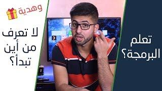 ابسط طريقة لتعلم البرمجة بالعربي حتى لو لا تملك اي معلومة عن البرمجة