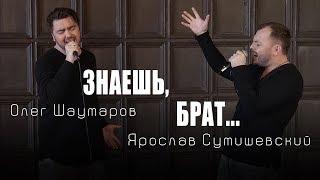"""Я. Сумишевский и О. Шаумаров - """"Знаешь, брат"""""""