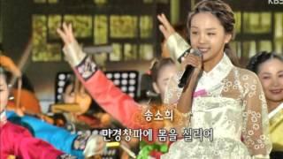 Song So Hee's Baetnorae