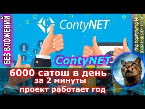 contynet -  получаю от 6000 сатош в день, социальная сеть для криптовалюты
