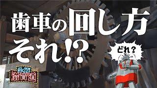 江戸時代に使われていた歯車の回し方とは?:クイズ滋賀道
