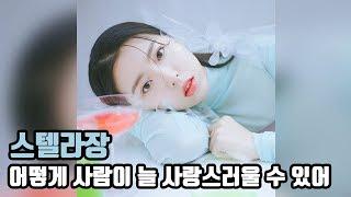 [음악]스텔라장 - 어떻게 사람이 늘 사랑스러울 수 있어 (video) / Stella Jang - How Could A Person Always Be Lovely #스텔라장