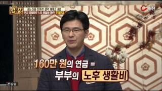 만물상 120회  연금 잡아 먹는 하마   Kholo.pk