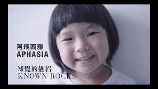 "阿飛西雅 APHASIA ""知覺的礁岩 Known Rocks"" (Official Video, 4K)"