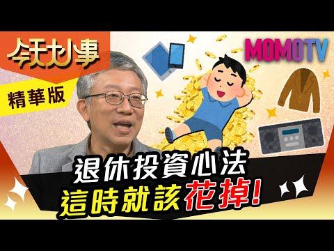施昇輝:退休投資心法 這時就該花掉!【今天大小事】精華版