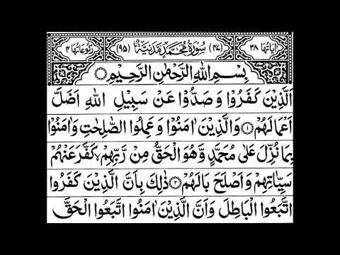 Surah Muhammad Recitation By