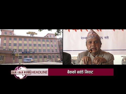 नेपाल बैंकको बर्थडेमा उपहारै उपहार, घर बनाउन सस्तोमा कर्जा