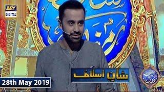 Shan e Iftar - Shan e Aslaaf - (Hazrat Ibrahim (A.S) Aur Misar Ke Zaleem Badshah ) - 28th May 2019