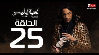 مسلسل لعبة إبليس | La3bet Abliis Series - لعبة ابليس - الحلقة الخامسة والعشرون | Devil Game - Ep 25