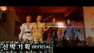 [환불원정대] 'DON'T TOUCH ME' M/V Teaser (Hangout with Yoo - Refund Sisters)