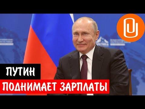Путин повышает ЗАРПЛАТЫ СУДЬЯМ