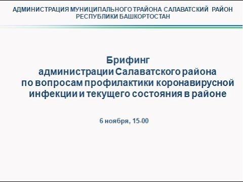 Брифинг Администрация Салаватского района по вопросам коронавирусной инфекции