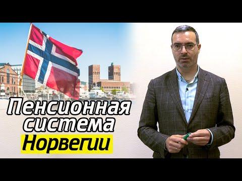 Одна из лучших пенсионных систем! | Пенсионная система Норвегии